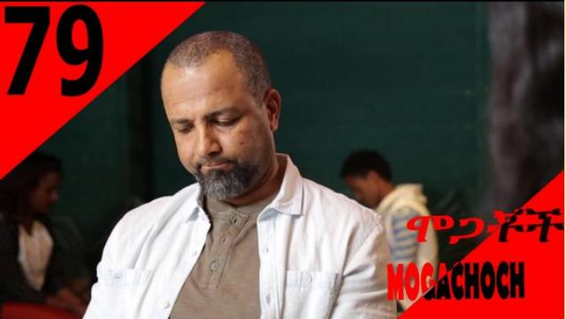 Mogachoch EBS Latest Series Drama - S04E79 - Part 79