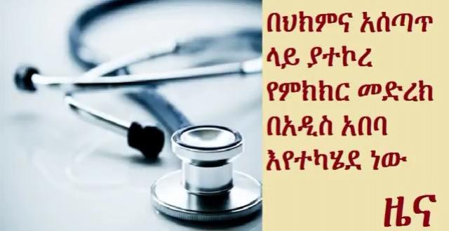 Discussions on health service held in Addis Ababa