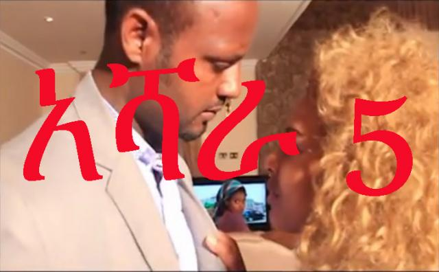 Ashara (አሻራ) EBC2 Ethiopian Drama Series - Episode 5