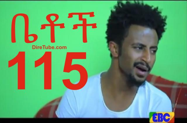 Ethiopian Comedy Series Betoch Part 115