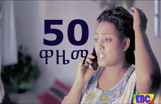 Wazema ዋዜማ Ethiopian Drama Series S02E50 Part 50