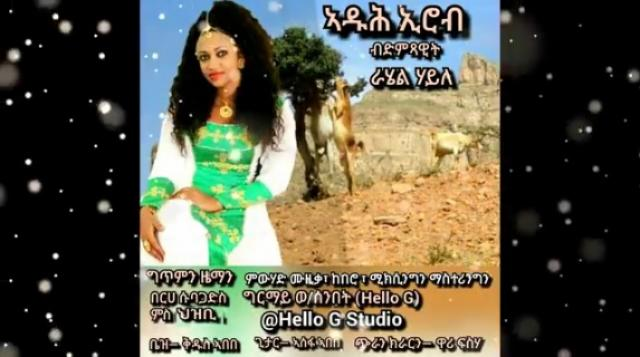 Rahel Haile - Aduh Erob (ኣዱሕ ኢሮብ) New Ethiopian Tigrigna song 2015