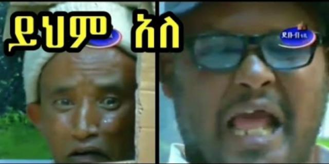 Ethiopian Comedy Funny - Yehim Ale - Funny Comedy 2016