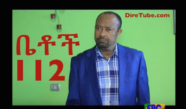 Ethiopian Comedy Series Betoch Part 112 - NEW!