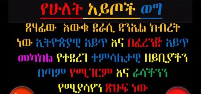 Sheger Radio: 'የሁለት አይጦች ወግ' written by Daniel Kibret