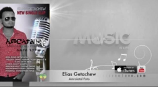 Elias Getachew - Amrolatal Photo (አምሮላታል ፎቶ) New Ethiopian Music 2015