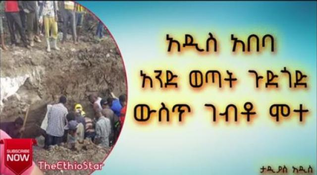 Ethiopia - Man dies after falling into a hole in Addis Ababa