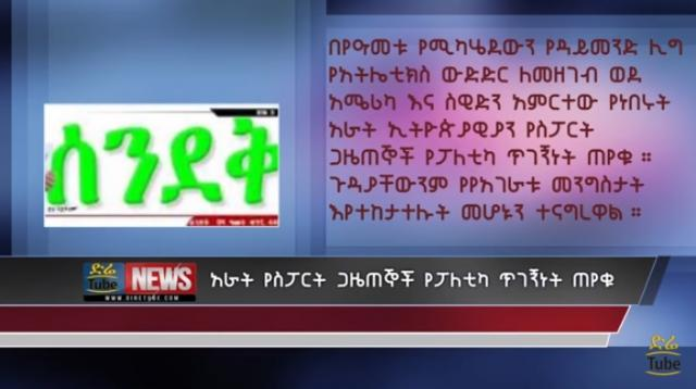 Four Ethiopian sport journalists seek political asylum in U.S.