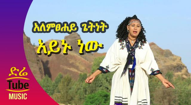 Alemtsehay Getnet - Aynu New (አይኑ ነው) New Ethiopian Traditional Music Video 2016