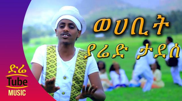 Ethiopia: Yared Tadesse - Wehabit (ወሀቢት) - NEW! Tigrigna Music Video 2016