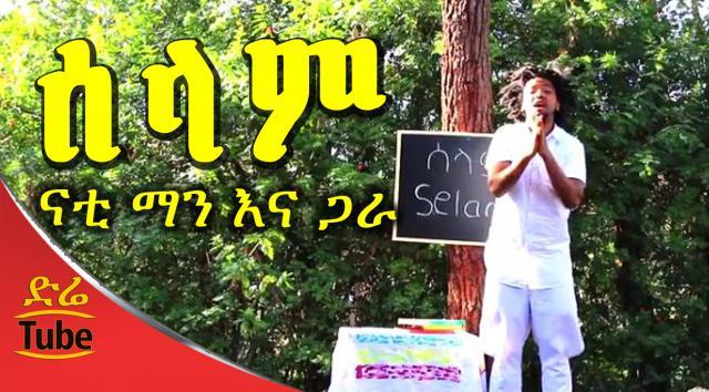 Nhatty Man & Gara - Selam (ሰላም) - BEST! New Ethiopian Music Video 2016