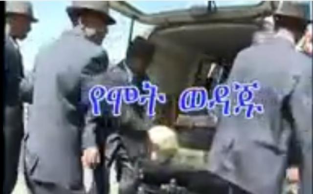 Yemot Wedaju - Funeral Service in Ethiopia