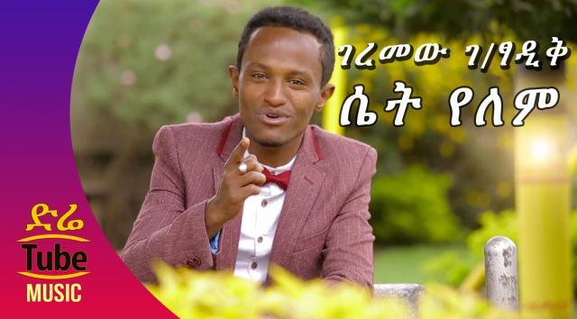 Geremew Gebretsadik - Set Yelem (ሴት የለም) New Ethiopian Music Video 2016
