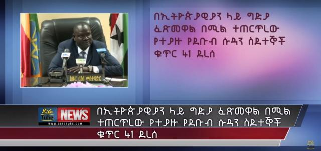 Number of Sudanese refugees accused for the killing of Ethiopians reached 41