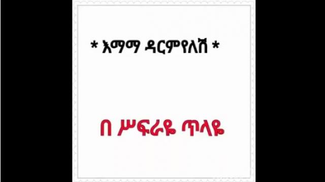 Emama Darmyeles እማማ ዳርምየለሽ - Amazing and Funny story by Sifraye Tilaye