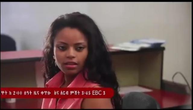 Yebet Sira Ethiopian Drama Series Episode 10 trailer