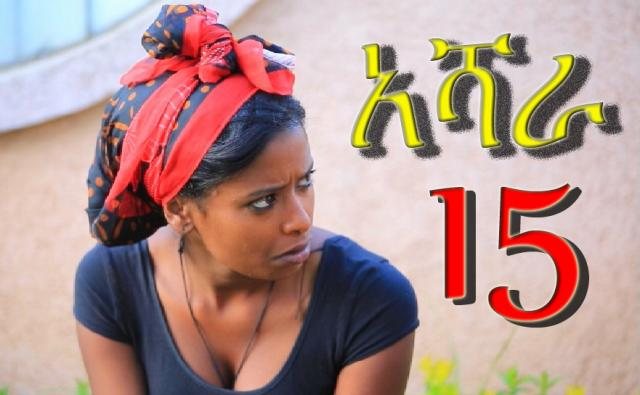 Ashara (አሻራ) Addis TV Ethiopian Drama Series - Episode 15