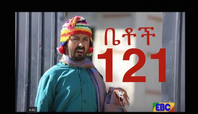 Ethiopian Comedy Series Betoch Part 121 - Labtopu