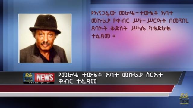 Ethiopian Theater Legend Abate Mekuria's Funeral held at Holy Trinity Cathedral