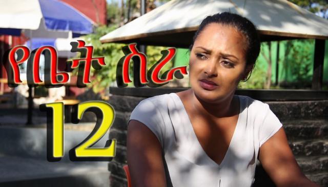 Yebet Sira - EBC Drama Series Yebet Sira (የቤት ስራ) - Episode 12