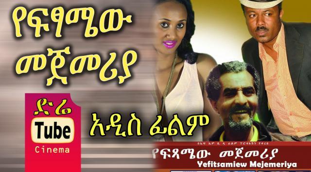 Yefitsamew Mejemeria (የፍፃሜው መጀመሪያ) - Full Amharic Film from DireTube