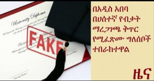 Large number of employees in Addis Ababa are false COC certified