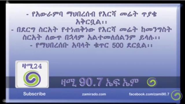 zami 24: Awramba Community Asking Land for Farm
