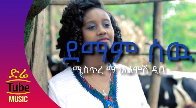 Ethiopia: Mistre Manalimosh Dibo - Dimam Sew - NEW! Ethiopian Music Video 2016