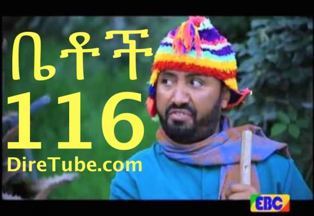 Ethiopian Comedy Series Betoch Part 116