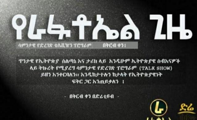 "Ethiopia: ""Yerafatoel Gize"" የራፋቶኤል ጊዜ NEW! Talk Show on DireTube - Coming Soon!"