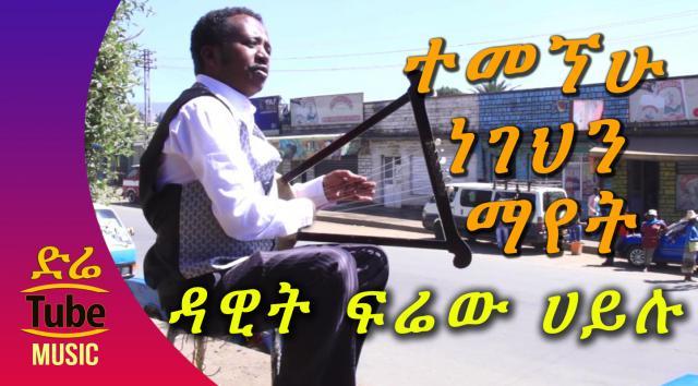 Ethiopia: Dawit Firew Hailu - Temegnehu Negehn Mayet - NEW! Ethiopian Music Video 2016