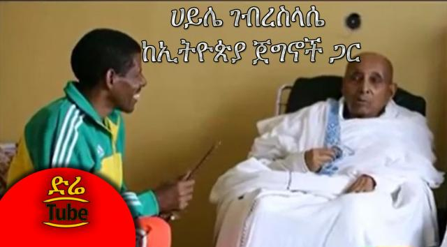 HaileGebre Silasie Celebrates Holiday with Ethiopian Patriots