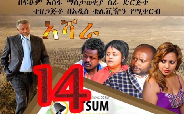 Ashara (አሻራ) Addis TV Ethiopian Drama Series - Episode 14