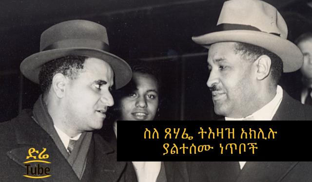 DireTube TV: The Untold Story of Aklilu Habte-Wold - NEW! Documentary