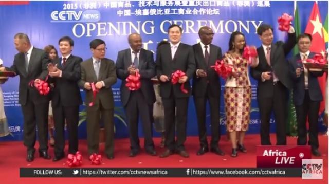 CCTV Africa - 2015 China Expo Kicks Off in Ethiopia