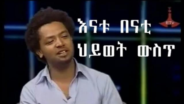 Ethiopian singer Natty Man about his mother from Arhibu