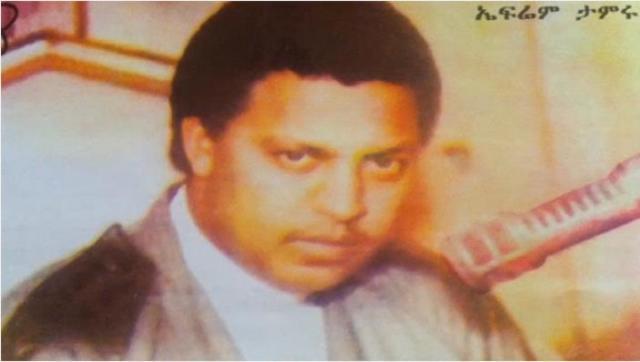 Ephrem Tamiru - Yegeter Fikrachin - Ethiopian Oldies Music