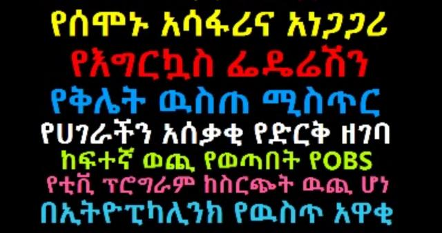 The Latest The insider News of Ethiopikalink Saturday November 14, 2015