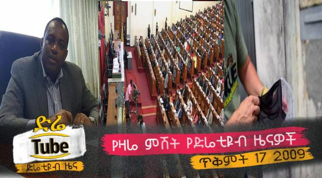 ETHIOPIA: The Latest Ethiopian News from DireTube - Oct 27, 2016
