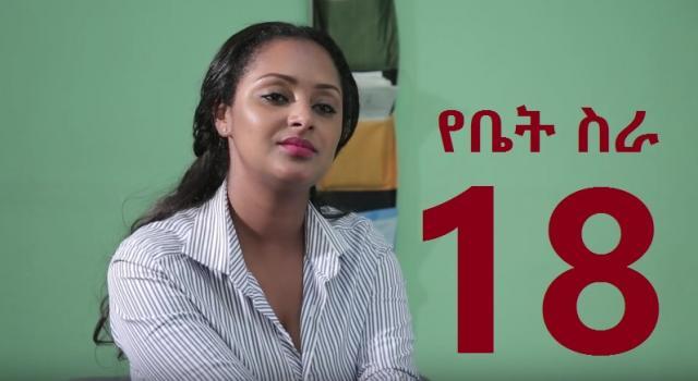 EBC Drama Series Yebet Sira (የቤት ስራ) - Episode 19