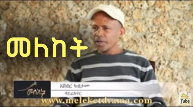 Meleket (መለከት) TV Drama Opinions from the Crew - Last Season
