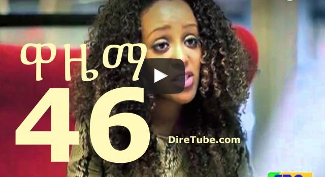 Wazema ዋዜማ Ethiopian Drama Series S02E46 - Part 46