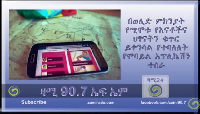 Zami Radio - New App designed to make childbirth safer in Ethiopia