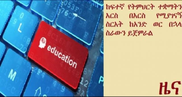 Education and Research Network project to be operational