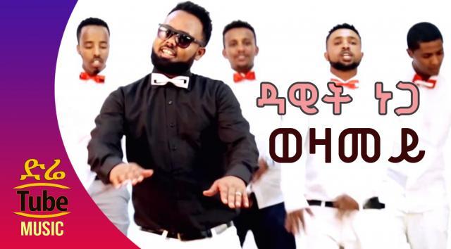 Ethiopia: Dawit Nega - Wezamey (ወዛመይ) NEW! Tigrigna Tiraditional Music Video 2016