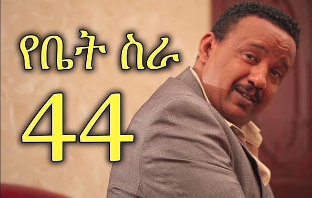 EBC Drama Series Yebet Sira የቤት ስራ Episode 44