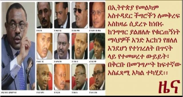 EPRDF's higher officials held meeting on good governance issues