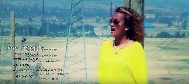 Girmawit Gebremariam - Tesfa Aytqraz (ተስፋ አይትቁረፅ)