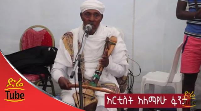 Artist Alemayehu Fenta playing Masinqo