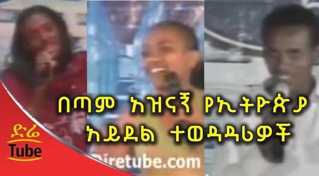 Ethiopia: Funniest Ethiopian Idol contestants